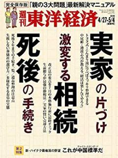 Weekly Toyo Keizai 2019-04-27,05-04 (週刊東洋経済 2019年04月27日号05月04日号 )