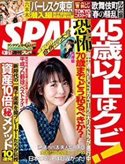 Weekly SPA 2019-04-30.05-07 (週刊SPA! 2019年04月30号05月07号)