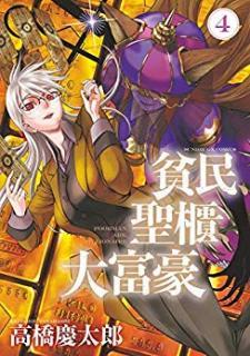 Hinmin Seihitsu Daifugo (貧民、聖櫃、大富豪) 01-04
