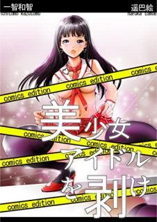 Bishojo Aidoru o Muke comics edition (美少女アイドルを剥け!comics edition)