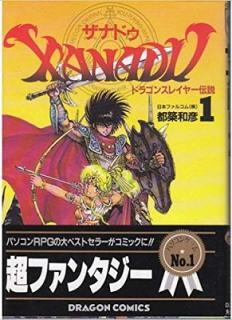 XANADU (ザナドゥ―ドラゴンスレイヤー伝説 ) 01