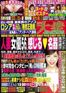 [雑誌] 週刊大衆 2019年02月11日号 [Shukan Taishu 2019-02-11]