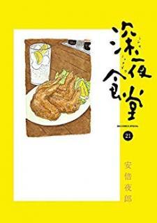 Shinya Shokudou (深夜食堂) 01-21