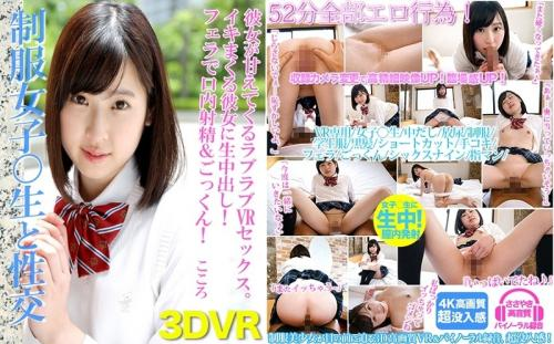 RHBVR-006 【VR】 Love Love Her VR Sex.I'm Crazy I'm Cum Shot In Her!Cum Shot With A Blowjob & Cum Swallow!Heart