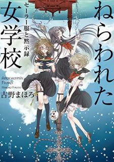 [Novel] Serafuku to Mokushiroku (セーラー服と黙示録) 01-03