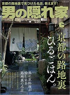 Otoko No Kakurega 2019-06 (男の隠れ家 2019年06月)