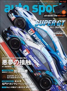 [雑誌] AUTOSPORT (オートスポーツ) No.1505