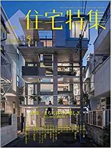 Shinkenchiku Jutaku Tokushu 2019-05 (新建築住宅特集 2019年05月)