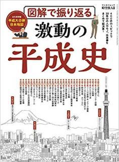 Zukai de Furikaeru Gekido no Heiseishi (図解で振り返る 激動の平成史)
