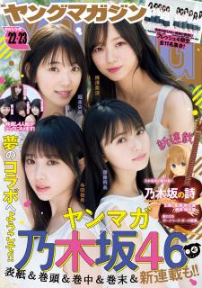Weekly Young Magazine 2019-22-23 (週刊ヤングマガジン 2019年22-23合併号)