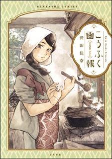 Kofuku Gaho (こうふく画報)
