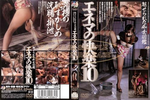 [ADVR-0084] Art Video Fascinated Slut Book Pleasure Of Enema 10 Okuda Yuna, Fukada Aya, Kura Kianzu