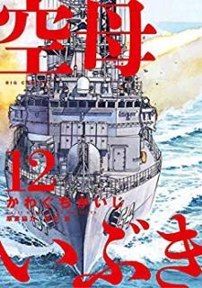 Kuubo Ibuki (空母いぶき) 01-12