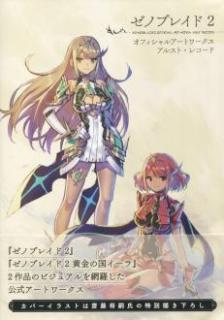 Zenobureido2ofisha (ゼノブレイド2 オフィシャルアートワークス アルスト・レコード)