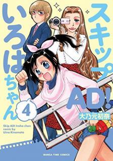 Sukippu AD!Irohachan (スキップAD!いろはちゃん) 01-04