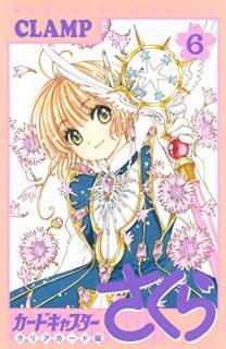 Cardcaptor Sakura Clear Card Arc (カードキャプターさくら クリアカード編) 01-06