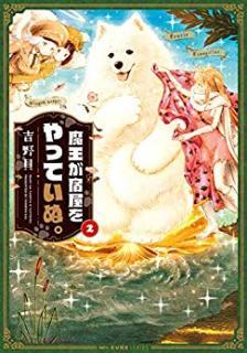 Maou ga Yadoya wo Yatte Inu (魔王が宿屋をやっていぬ。) 01-02