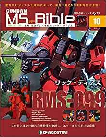 [Artbook] GUNDAM Mobile Suit Bible 週刊 ガンダム・モビルスーツ・バイブル 01-10