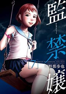 Kankinjou (監禁嬢) 01-07
