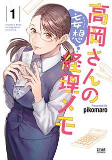 Takaokasannom (高岡さんの妄想経理メモ) 01