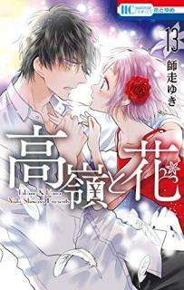 Takane to Hana (高嶺と花) 01-13