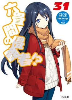[Novel] Rokujouma no Shinryakusha (六畳間の侵略者!?) 01-31