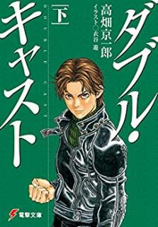 [Novel] Double cast (ダブル・キャスト) 01-02