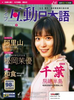 live-interactive-japanese-magazine-2019-05_imgs-0002.jpg