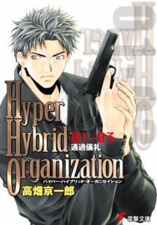[Novel] Hyper Hybrid Organization 01-06