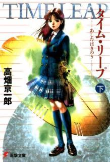 [Novel] Taimu Ripu Ashita wa Kino (タイム・リープ あしたはきのう) 01-02