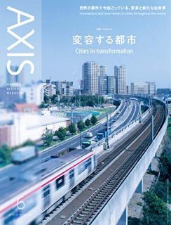 Axis アクシス 2018年06月
