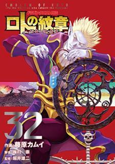 Dragon Quest Retsuden Roto no Monshou ~Monshou wo Tsugumono-tachi he (ドラゴンクエスト列伝 ロトの紋章~紋章を継ぐ者達へ~) 01-32