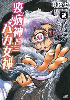 Yakubygamegami (疫病神とバカ女神) 01-02