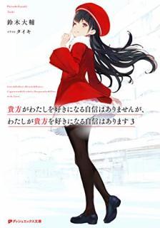 [Novel] Anata ga Watashi o Suki ni Naru Jishin wa Arimasenga Watashi ga Anata o Suki ni Naru Jishin wa Arimasu (貴方がわたしを好きになる自信はありませんが、わたしが貴方を好きになる自信はあります) 01-03