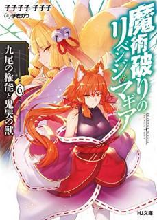 [Novel] Majutsuyaburi no Ribenji Magia (魔術破りのリベンジ・マギア) 01-06