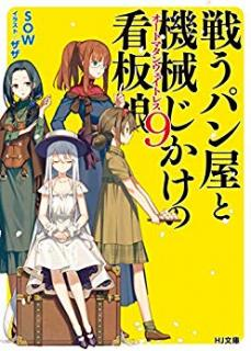 [Novel] Tatakau Pan Ya to Kikaiji Kake No Kambammusume (戦うパン屋と機械じかけの看板娘) 01-09