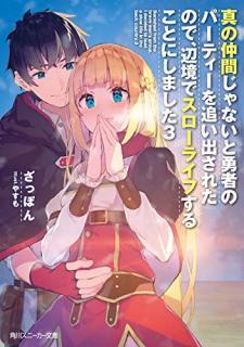 [Novel] Shin no Nakama ja nai to Yusha no (真の仲間じゃないと勇者のパーティーを追い出されたので、辺境でスローライフすることにしました) 01-03