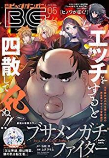 [雑誌] 月刊ビッグガンガン 2019年05月号 [Monthly Big Gangan 2019-05]