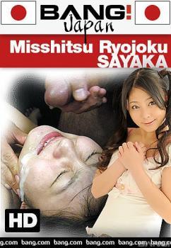 misshitsu-ryoujyoku-sayaka-1080p.jpg