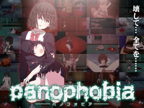 (同人ゲーム) [190505] [黒い染み] Panophobia [RJ250890]