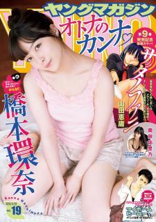 Weekly Young Magazine 2019-19 (週刊ヤングマガジン 2019年19号)