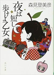 [Novel] Yoru ha Mijikashi Arukeyo Otome (夜は短し歩けよ乙女)