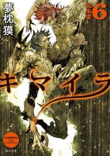 Genju Shonen Kimaira (幻獣少年キマイラ) 01-06