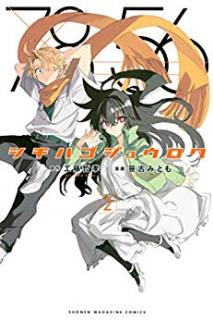 Shichiharojuroku (シチハゴジュウロク) 01-02