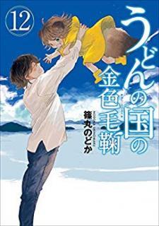 Udon no Kuni no Kiniro Kemari (うどんの国の金色毛鞠) 01-12