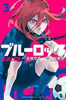 Blue Lock (ブルーロック) 01-03