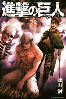 Shingeki no Kyojin (进击的巨人) 00-28
