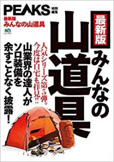 Saishinhanyamadgu (最新版 みんなの山道具)