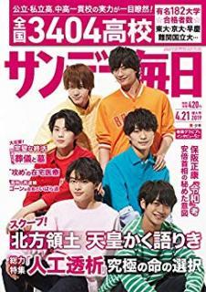 Sunday Daily 2019-04-21 (サンデー毎日 2019年04月21日号)