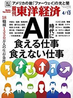 Weekly Toyo Keizai 2019-04-13 (週刊東洋経済 2019年04月13日号)